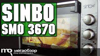 SINBO SMO 3670 обзор электропечки