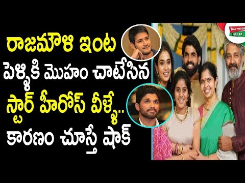 Tollywood Top Heroes Who Misses Rajamouli Son Marriage | Rajamouli Son Marriage Updates | #Rajamouli