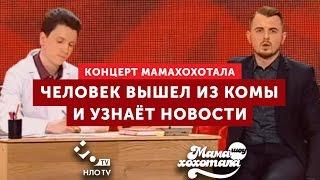 Человек вышел из комы и узнает новости. Версия 2017 года   Мамахохотала   НЛО TV