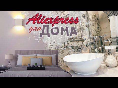 🏠 ЛУЧШИЕ Покупки Для ДОМА с ALIEXPRESS 🏠Крутые НАХОДКИ