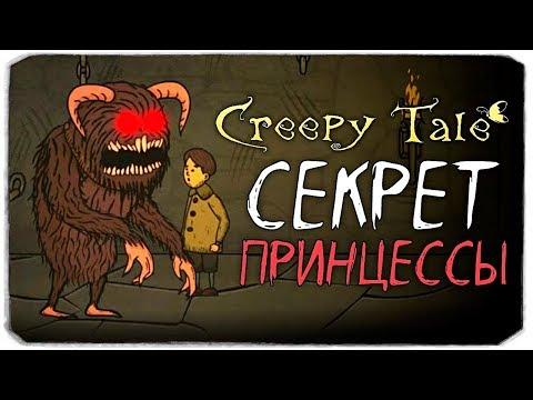 СЕКРЕТ ПРИНЦЕССЫ МОНСТРОВ! ФИНАЛ? - Creepy Tale