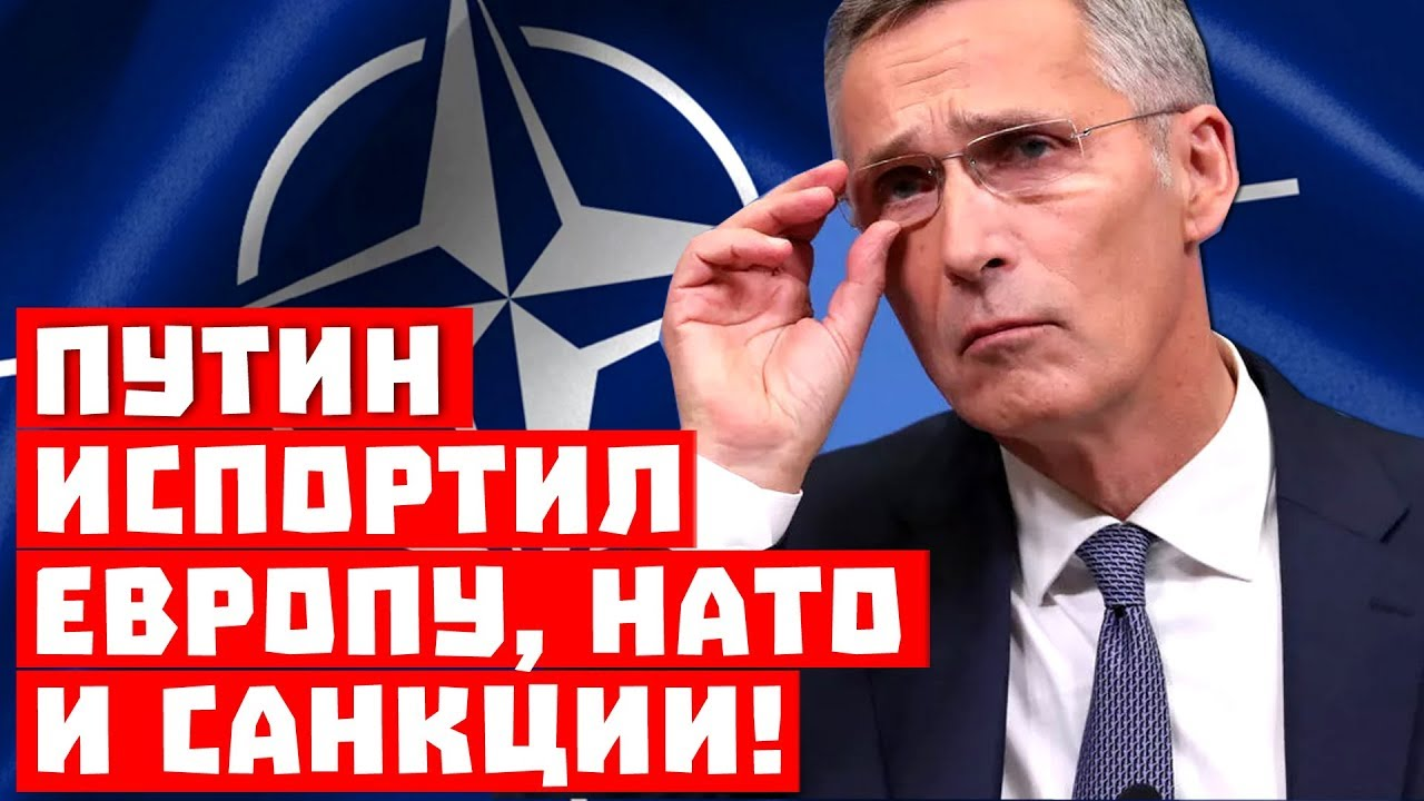 Всё пропало! Путин испортил НАТО, Европу и санкции!