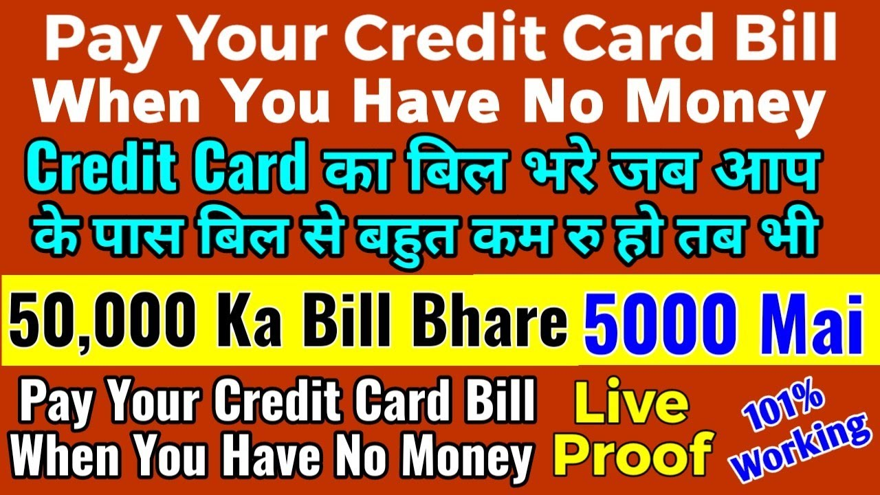 New Trick Pay Your Credit Card Bill When You Have No Money 50 000 Ka Bill Pay Kare Only 5000 Mai