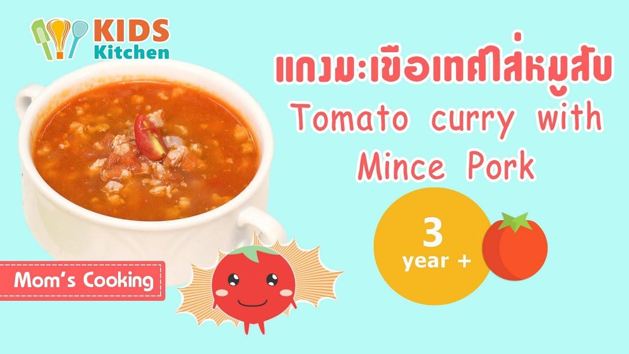แกงมะเขือเทศใส่หมูสับ อาหารเด็ก Tomato curry with Mince Pork l ครัว ...