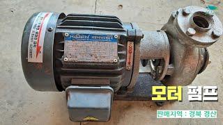 [신바람 중고 농기계 김금석 회원님 매물]모터펌프 판매