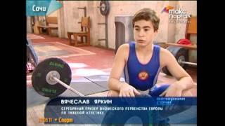 Серебро в первенстве Европы по тяжелой атлетике едет в Сочи