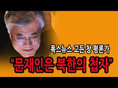 폭스뉴스 해설가 문재인은 북한의 첩자 / 신의한수