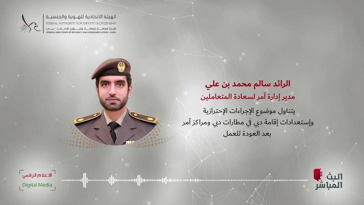 الإجراءات الإحترازية وإستعدادات إقامة دبي بعد عودة الموظفين إلى عملهم