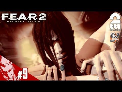 #9【ホラー】弟者の「F.E.A.R.2」【2BRO.】