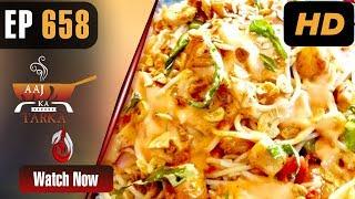 Singaporean Rice |  Chicken Pistachio  | Aaj Ka Tarka - Episode 658 | Chef Gulzar