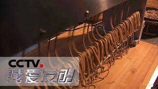 《我爱发明》 20180531 铁甲食神3 食神的秘密武器 | CCTV科教
