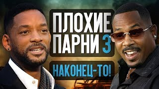 Гладиатор 2, Плохие парни 3 и четыре новых Аватара - Новости кино