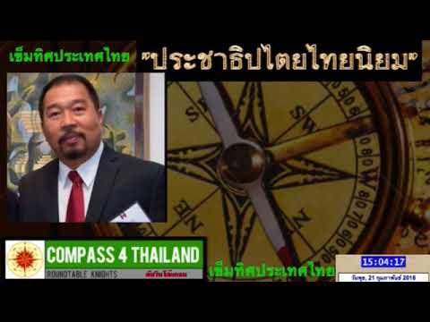 """เอนก ซานฟราน  เข็มทิศประเทศไทย ๒๒ ก.พ. ๒๕๖๑ ระวังเล่ห์ร้าย """"ปชต. ไทยนิยม"""""""