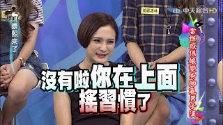 2015.09.29康熙來了 當性感偽娘變身帥氣男子漢 Ⅰ