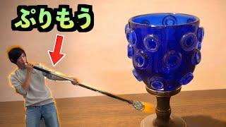 【ぷりもう手作り】古代ガラス器の再現と吹きガラス作品集【制作工場見学】