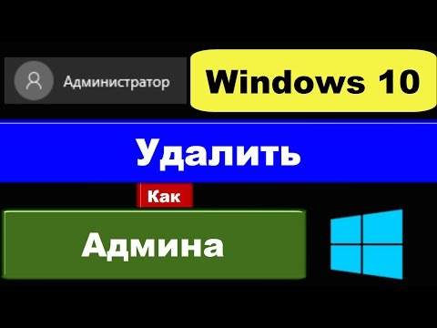 Как убрать пароль администратора windows 10