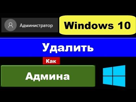 Как удалить администратора в Windows 10: как отключить?