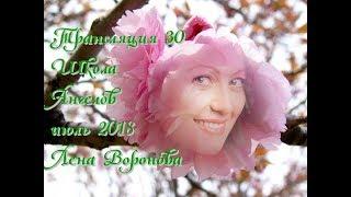 Трансляция 30. полная версия 14 июля 2018/Лена Воронова