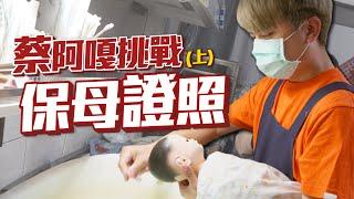 【挑戰保母證照(上)】蔡阿嘎認真準備專業保母考試!沒考上的話,換去衛生福利部下跪道歉!
