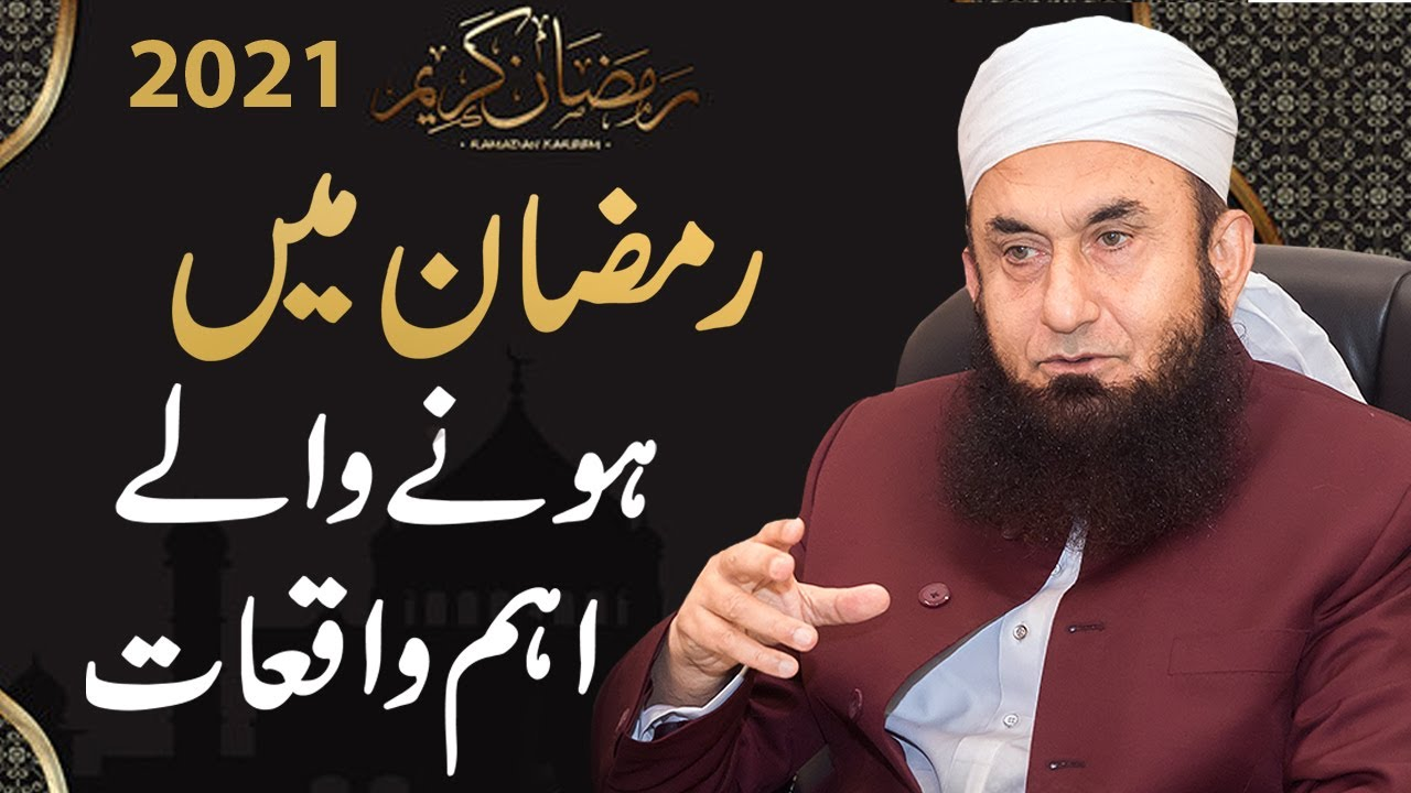 Molana Tariq Jameel Latest Bayan 14 April 2021 | Events in Ramadan | Ramzan 2021 Latest