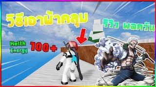 🔥 ROBLOX - Blox Piece #2 รีวิว ผลควัน และ วิธีเอาผ้าคลุมStatus+100 !!