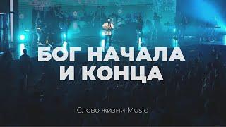 Современная христианская песня | Бог начала и конца | Карен Карагян | Слово жизни Music