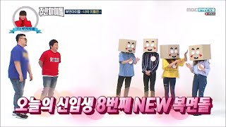 eng sub hd 170705 weekly idol ep 310   masked idol