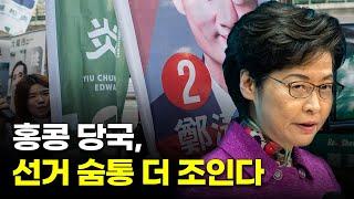 """홍콩, 선거법 개정 착수...민주파 """"친중 인…"""
