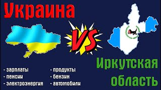 Украина vs Иркутск. Уровень жизни. 4 года спустя! (2016-2020 г.г.)