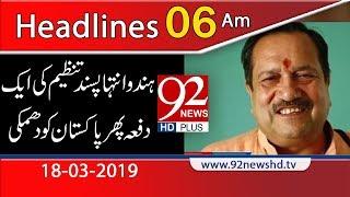 News Headlines   6:00 AM   18 March 2019   92NewsHD