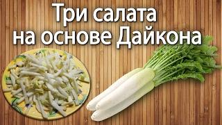 Три рецепта салата на основе дайкона (белая редька)