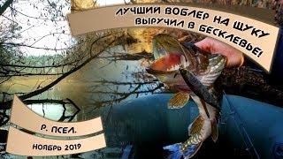 ЛУЧШИЙ ВОБЛЕР на ЩУКУ СПАС рыбалку Ловля ЩУКИ в МОРОЗ