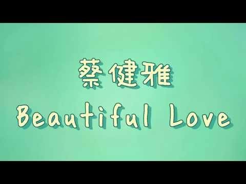 蔡健雅 - Beautiful Love【歌詞】