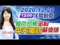 【#LIVE】20201220中天午間新聞 綠色恐怖追殺 中天獨訪蘇偉碩