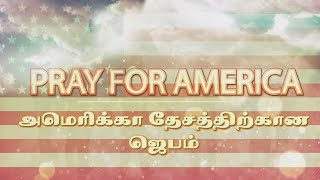 COVID-19   Prayer for USA (Click CC for ENG subs)