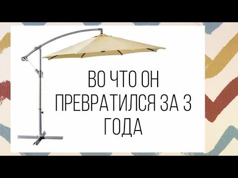 Зонт пляжный своими руками
