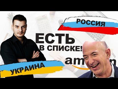 ЗАПРЕТА НЕТ - Регистрация аккаунта продавца из России и Украины