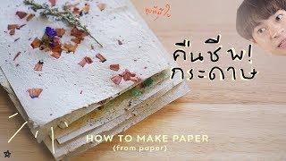 ทำกระดาษใหม่จากกระดาษเก่าแต่ดูไม่ใช่กระดาษใหม่