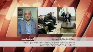 عزيز جبر شيال يتحدث عن زيارة وزير الخارجية المصري للعراق وتطورات اخرى