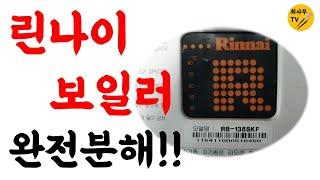 최사부TV - 린나이 보일러 해체쇼!!!
