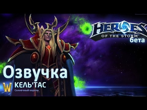 видео: Кель'тас. Озвучка. heroes of the storm
