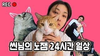 [VLOG #1] 씬님의 노잼 24시간 일상을 공개합니다.