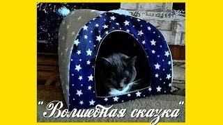 Домик для кошки своими руками ..House for cats.