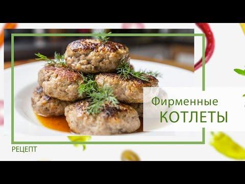 Рецепт Котлеты Фирменные котлеты с дымком от Василия Емельяненко