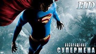 Возвращение Супермена (2006)+Человек из стали (2013)-Дублированный Трейлер HD