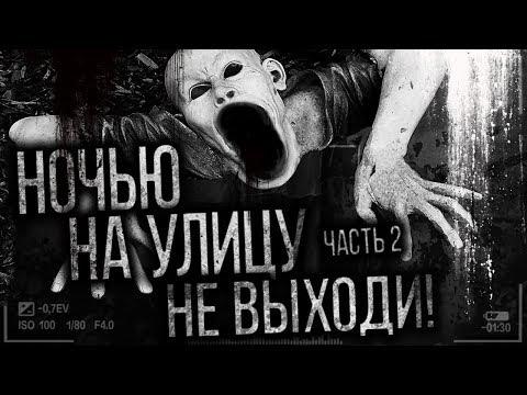 Страшные истории на ночь  - Ночью на улицу не выходи. Часть 2