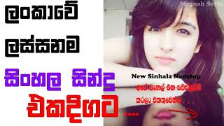 New Sinhala Songs Dj Remix - Nonstop|Songs Collection Love Hits