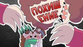 Похищение На Хэллоуин ● Русский Дубляж
