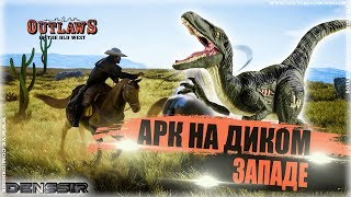 Outlaws of the old west #1 - ARK на диком диком западе