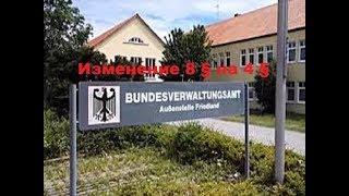 Вопрос=ответ. Изменение 8 § на 4 § после переезда в Германию.